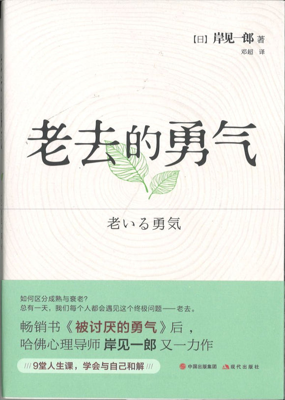 老去的勇气  9787514382167 | Singapore Chinese Books | Maha Yu Yi Pte Ltd