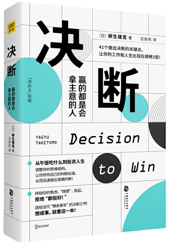 9787514514254 决断:赢的都是会拿主意的人 Decision to Win | Singapore Chinese Books