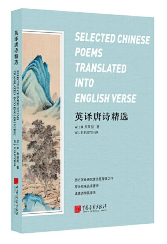 9787514616729 英译唐诗精选 Selected Chinese Poems Translated into English Verse | Singapore Chinese Books