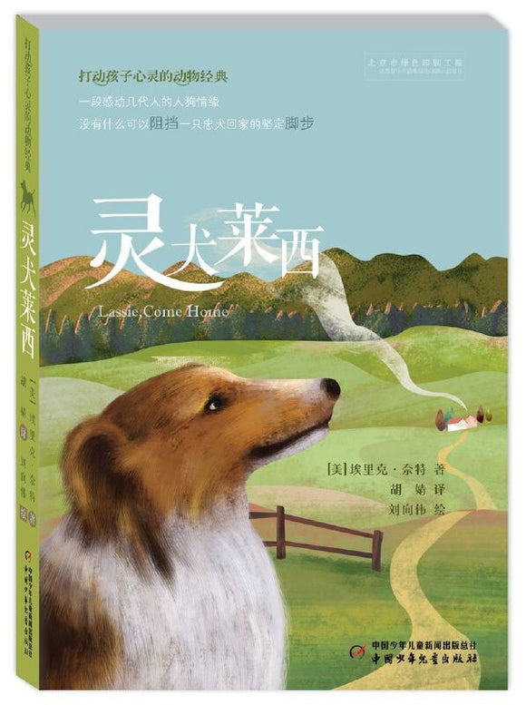 灵犬莱西  Lassie, Come Home   9787514835571 | Singapore Chinese Books | Maha Yu Yi Pte Ltd