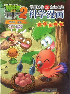 9787514856828 植物大战僵尸2武器秘密之你问我答科学漫画.趣味生物卷 | Singapore Chinese Books