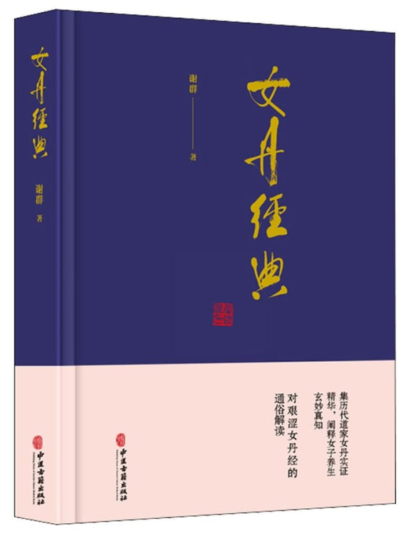 9787515218908 女丹经典 | Singapore Chinese Books