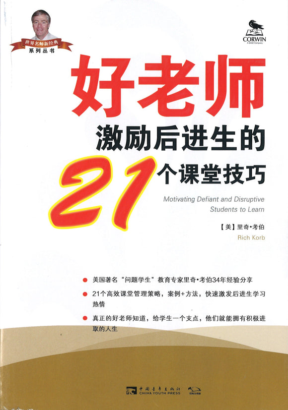 好老师激励后进生的21个课堂技巧(2019版) Motivating Defiant and Disruptive Students to Learn 9787515311838 | Singapore Chinese Books | Maha Yu Yi Pte Ltd