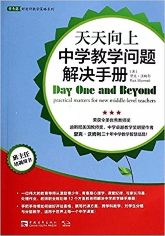 天天向上:中学教学问题解决手册Day One and Beyond: Practical Matters for New Middle-Level Teachers