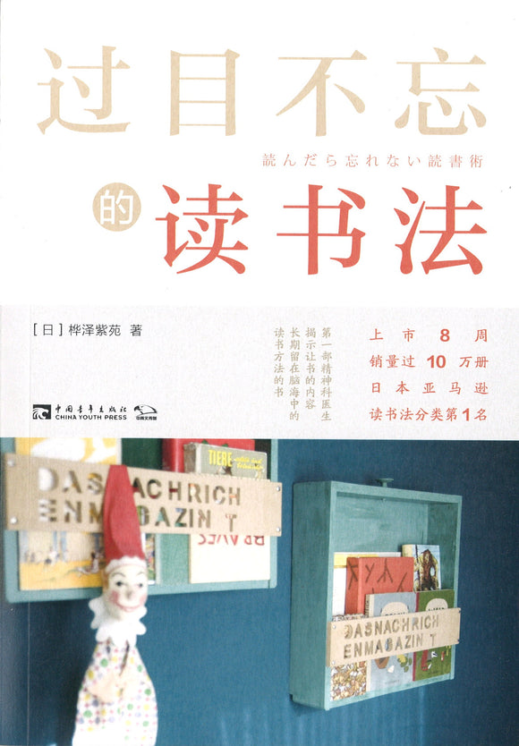 过目不忘的读书法  9787515340975 | Singapore Chinese Books | Maha Yu Yi Pte Ltd