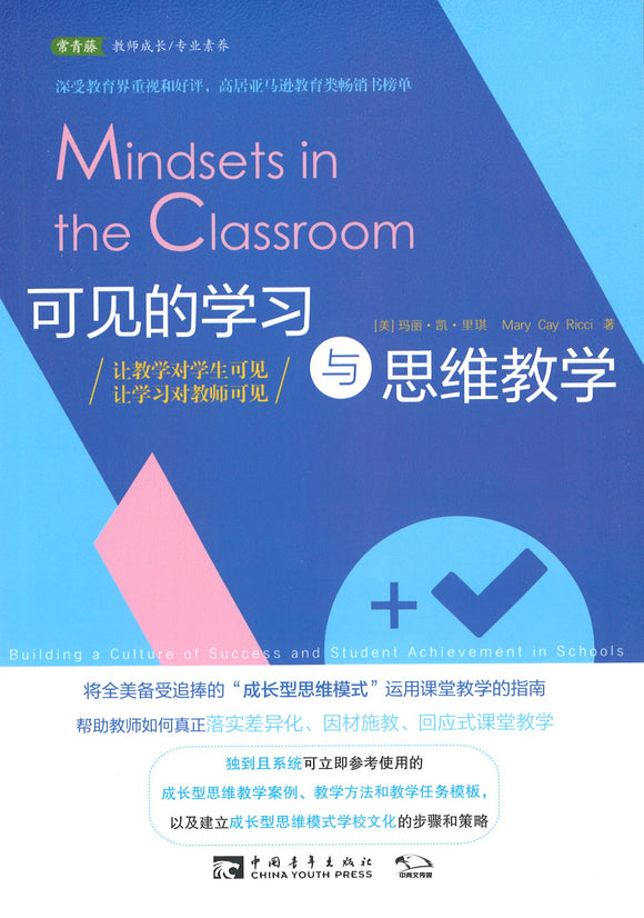 可见的学习与思维教学-让教学对学生可见.让学习对教师可见 Mindsets in the Classroom-Building a Growth Mindset Learning Community 9787515345000 | Singapore Chinese Books | Maha Yu Yi Pte Ltd