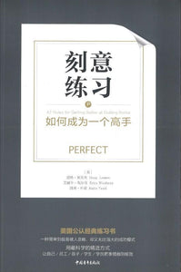 9787515346656 刻意练习-如何成为一个高手 Practice Perfect: 42 Rules for Getting Better at Getting Better | Singapore Chinese Books
