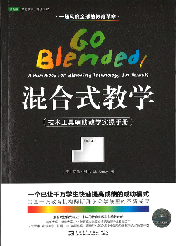 混合式教学:技术工具辅助教学实操手册 Go Blended! A Book for Blending Technology in Schools 9787515347073 | Singapore Chinese Books | Maha Yu Yi Pte Ltd