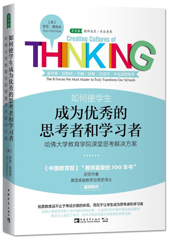 9787515348155 如何使学生成为优秀的思考者和学习者 Creating Cultures of Thinking: The 8 Forces We Must Master to Truly Transform Our Schools  | Singapore Chinese Books