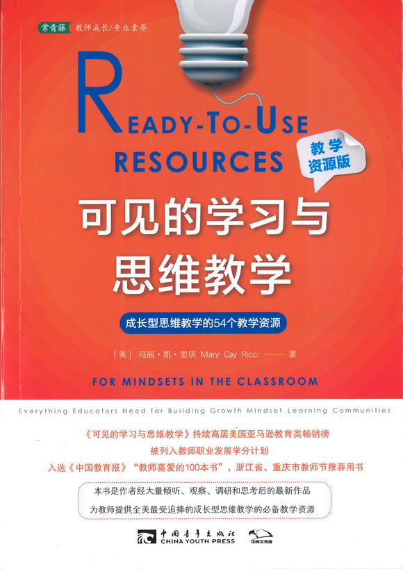 可见的学习与思维教学(教学资源版) Ready-to-Use Resources for Mindsets in the Classroom 9787515354743 | Singapore Chinese Books | Maha Yu Yi Pte Ltd
