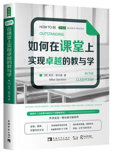 9787515358321 如何在课堂上实现卓越的教与学 How to achieve excellence in teaching and learning in the classroom | Singapore Chinese Books