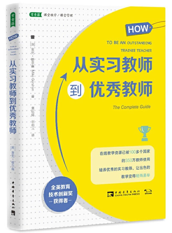 9787515358673 从实习教师到优秀教师 How to be an outstanding trainee teacher | Singapore Chinese Books