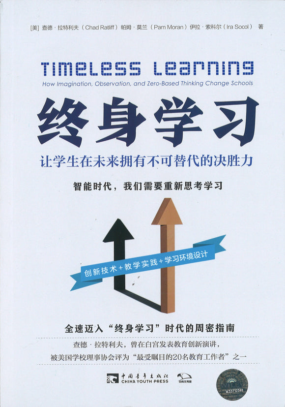 终身学习:让学生在未来拥有不可替代的决胜力 Timeless Learning: How Imagination, and Zero-Based Thinking Change Schools 9787515360560 | Singapore Chinese Books | Maha Yu Yi Pte Ltd