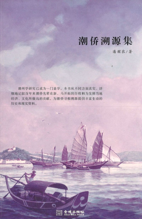 9787515508979 潮侨溯源集 | Singapore Chinese Books