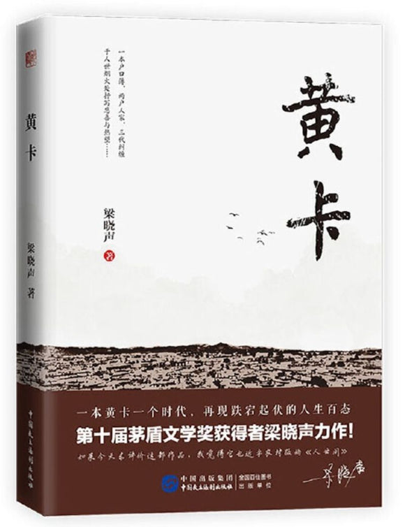 9787516220689 黄卡 | Singapore Chinese Books