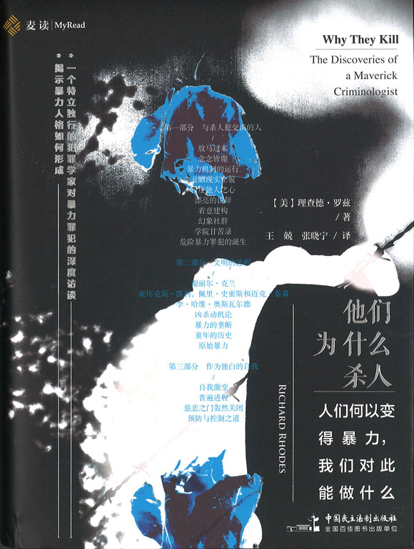 他们为什么杀人:人们何以变得暴力,我们对此能做什么 Why They Kill:The Discoveries of a Maverick Criminologist 9787516222089 | Singapore Chinese Books | Maha Yu Yi Pte Ltd