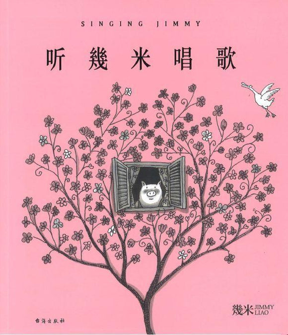 9787516821961 听几米唱歌 Singing Jimmy(平装) | Singapore Chinese Books