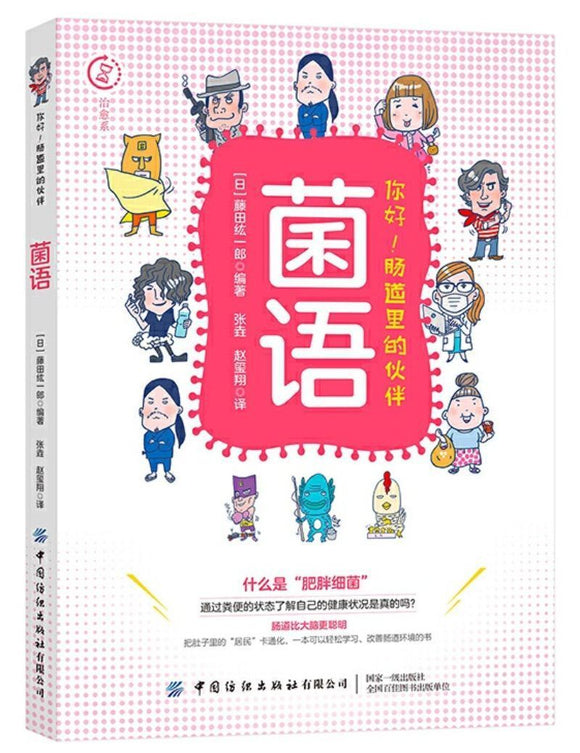 9787518063024 菌语 | Singapore Chinese Books