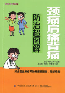 颈痛肩痛背痛防治超图解  9787518074334 | Singapore Chinese Books | Maha Yu Yi Pte Ltd