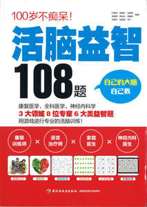 活脑益智108题  9787518415908 | Singapore Chinese Books | Maha Yu Yi Pte Ltd