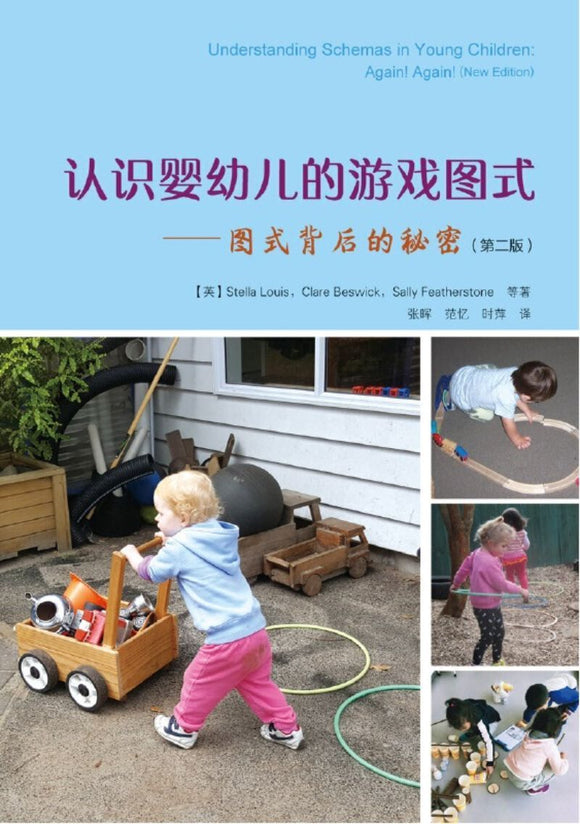9787518425471 认识婴幼儿的游戏图式:图式背后的秘密 (第二版) Understanding Schemas in Young Children: Again! Again! (New Edition) | Singapore Chinese Books