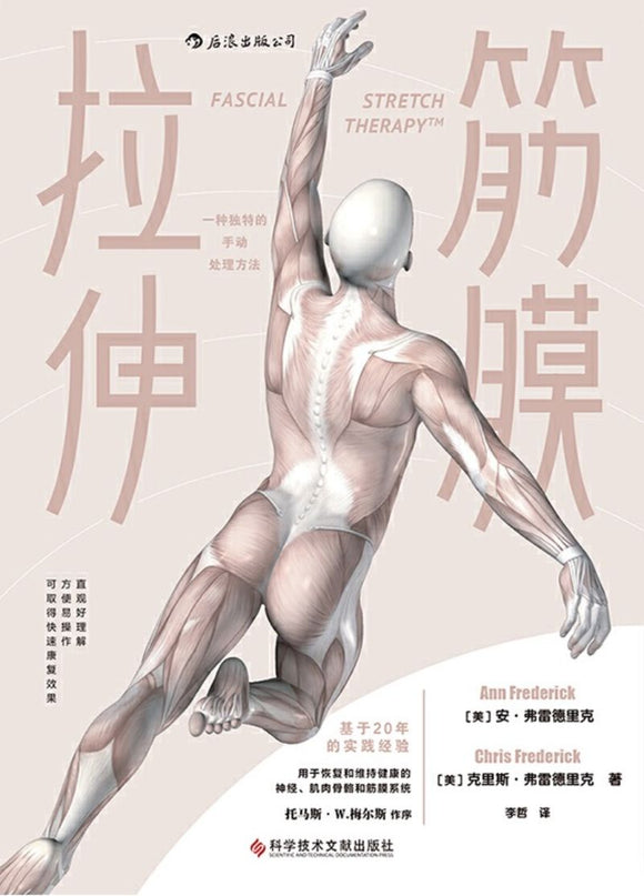 9787518956784 筋膜拉伸 Fascial Stretch Therapy | Singapore Chinese Books