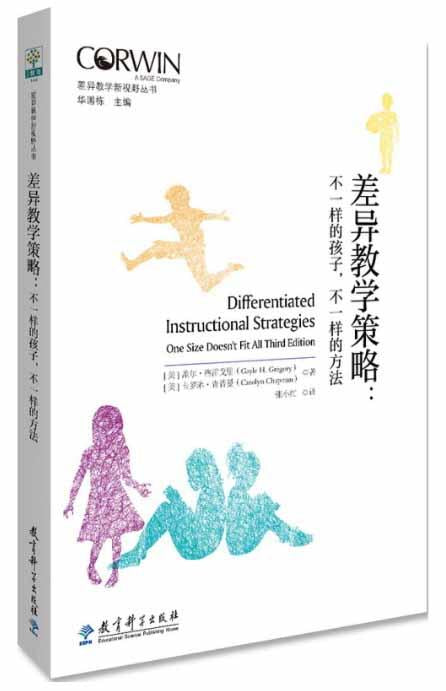 9787519117863 差异教学策略:不一样的孩子,不一样的方法 Differentiated Instructional Strategies - One Size doesn't fit all | Singapore Chinese Books