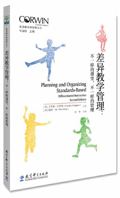 9787519119447 差异教学管理:不一样的课堂,不一样的管理 Planning and Organizing Standards-Based Differentiated Instruction | Singapore Chinese Books