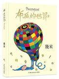 9787520001847 布瓜的世界 Pourquoi | Singapore Chinese Books