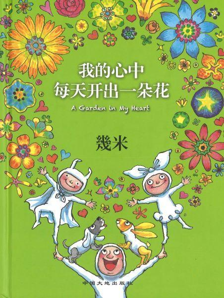 9787520001946 我的心中每天开出一朵花 A Garden in My Heart(精装) | Singapore Chinese Books