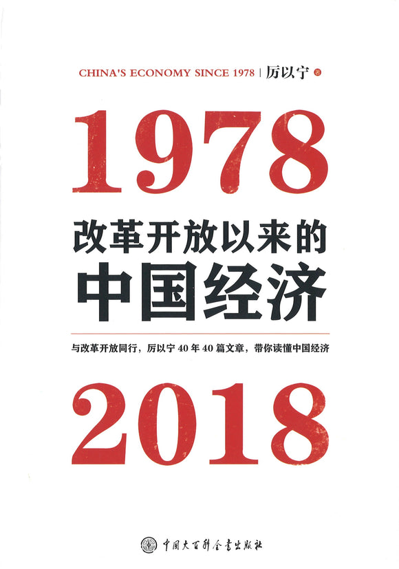 改革开放以来的中国经济:1978—2018  9787520202770 | Singapore Chinese Books | Maha Yu Yi Pte Ltd