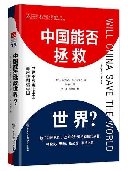 9787520206396 中国能否拯救世界? Will China Save the World? | Singapore Chinese Books