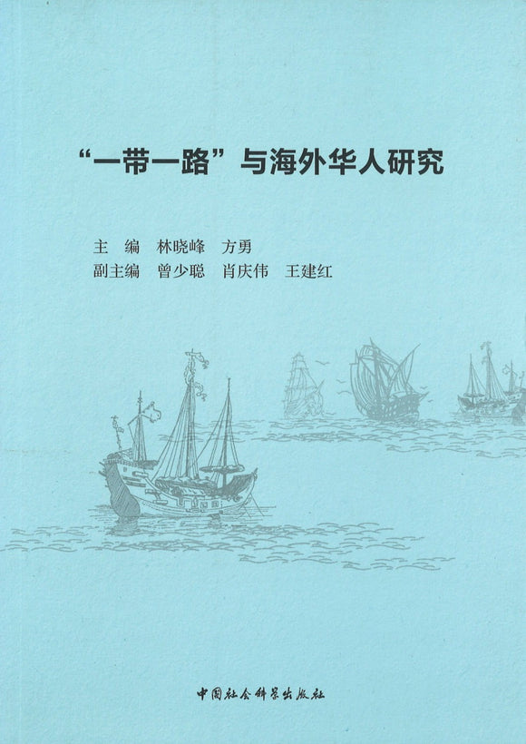 """一带一路""与海外华人研究  9787520334501 