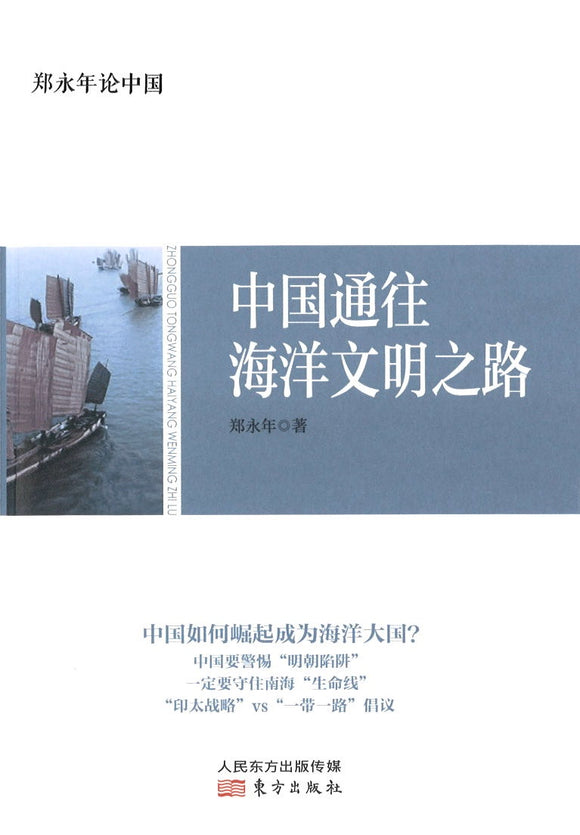 中国通往海洋文明之路  9787520703918 | Singapore Chinese Books | Maha Yu Yi Pte Ltd