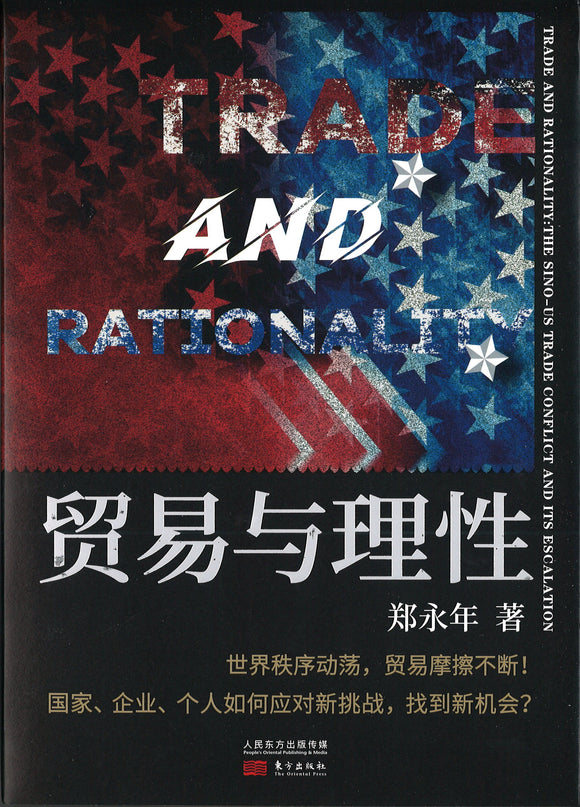 贸易与理性  9787520715621 | Singapore Chinese Books | Maha Yu Yi Pte Ltd