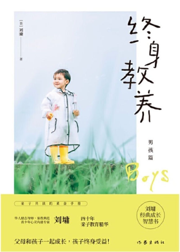 9787521207392 终身教养:男孩篇 | Singapore Chinese Books