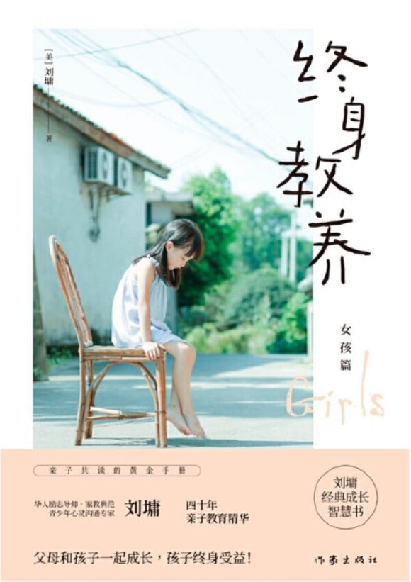 9787521207408 终身教养:女孩篇 | Singapore Chinese Books