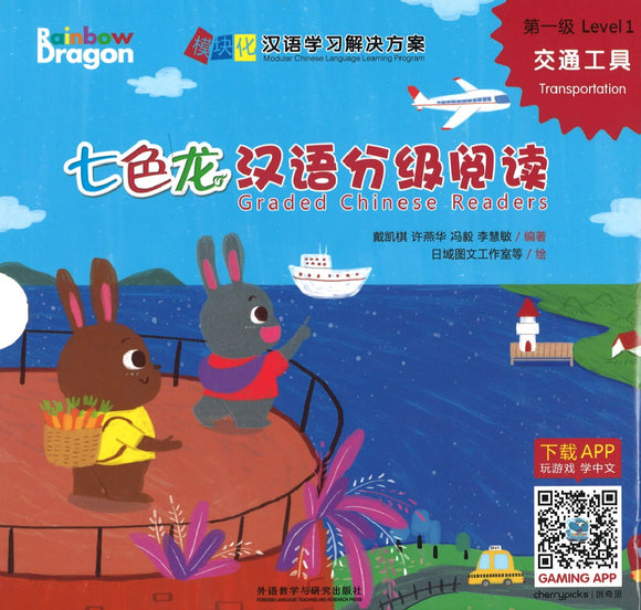 七色龙汉语分级阅读.第一级.交通工具(全5册)(拼音) Rainbow Dragon Graded Chinese Readers Level 1: Transportation 9787521305708 | Singapore Chinese Books | Maha Yu Yi Pte Ltd
