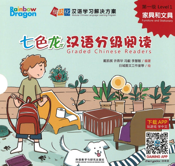 七色龙汉语分级阅读.第一级.家具和文具(全5册)(拼音) Rainbow Dragon Graded Chinese Readers Level 1: Furniture and Stationery 9787521307399 | Singapore Chinese Books | Maha Yu Yi Pte Ltd