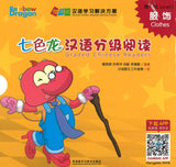 七色龙汉语分级阅读.第一级.服饰(全5册)(拼音) Rainbow Dragon Graded Chinese Readers Level 1: Clothes 9787521307580 | Singapore Chinese Books | Maha Yu Yi Pte Ltd