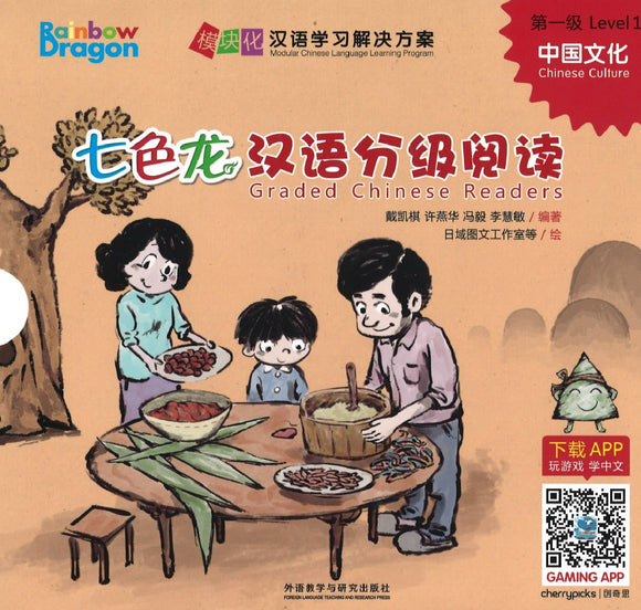 七色龙汉语分级阅读.第一级.中国文化(全5册)(拼音) Rainbow Dragon Graded Chinese Readers Level 1: Chinese Culture 9787521307719 | Singapore Chinese Books | Maha Yu Yi Pte Ltd