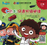 七色龙汉语分级阅读.第一级.工作(全5册)(拼音) Rainbow Dragon Graded Chinese Readers Level 1: Jobs 9787521309317 | Singapore Chinese Books | Maha Yu Yi Pte Ltd
