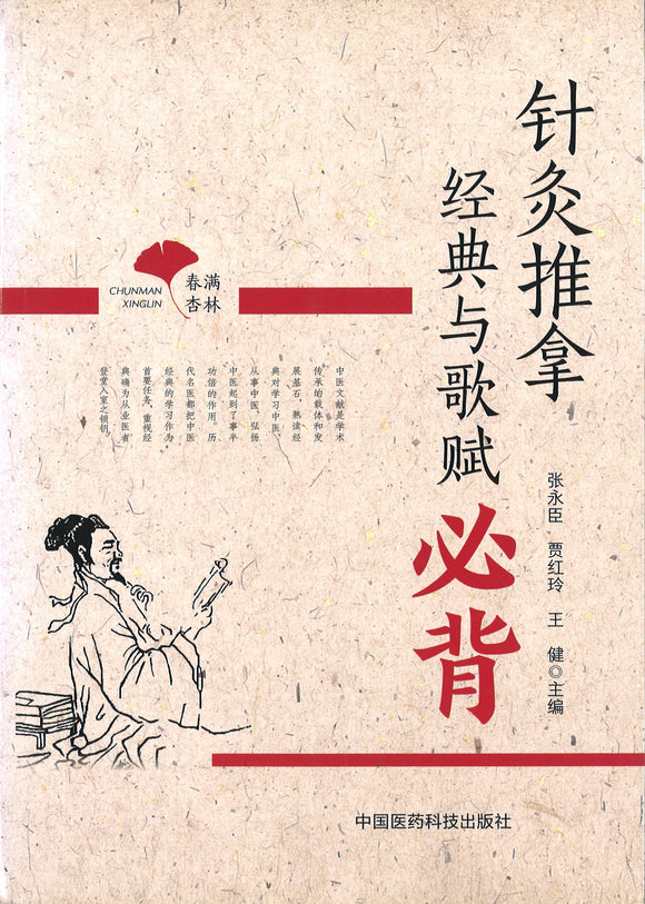 针灸推拿经典与歌赋必背  9787521401684 | Singapore Chinese Books | Maha Yu Yi Pte Ltd
