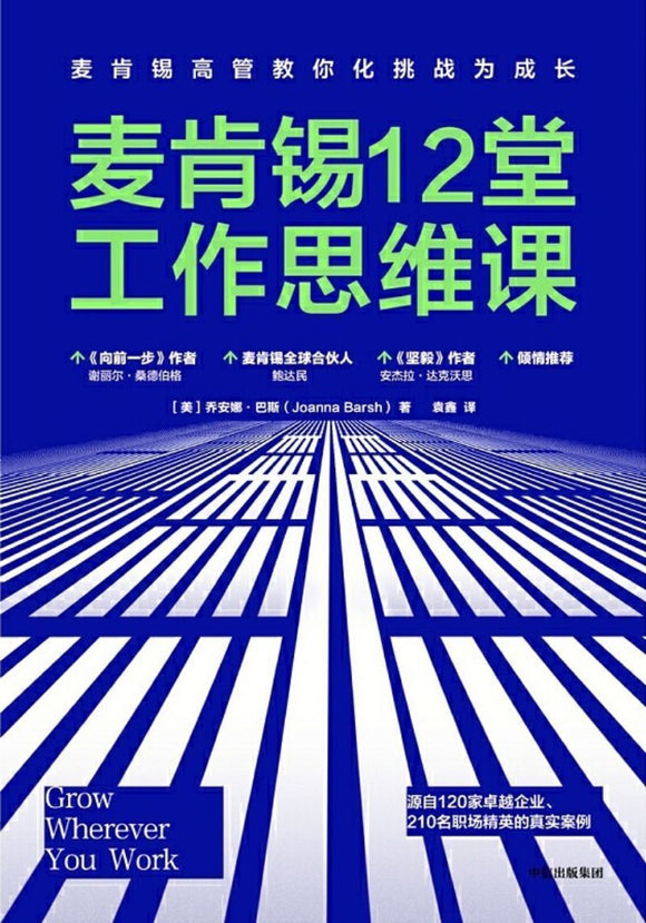 9787521700305 麦肯锡12堂工作思维课 Grow Wherever You Work: Straight Talk to Help with Your Toughest Challenges | Singapore Chinese Books