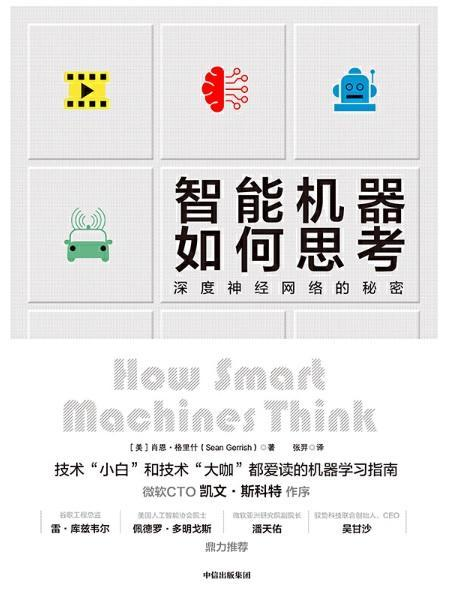 智能机器如何思考 How Smart Machines Think