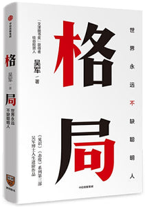 9787521708554 格局:世界永远不缺聪明人 | Singapore Chinese Books