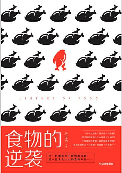 9787521709667 食物的逆袭 Legends of Food | Singapore Chinese Books