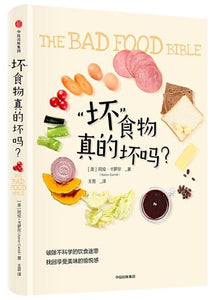 "9787521709940 ""坏""食物真的坏吗? The Bad Food Bible 