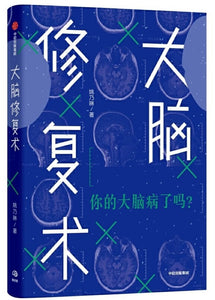 9787521711004 大脑修复术 | Singapore Chinese Books