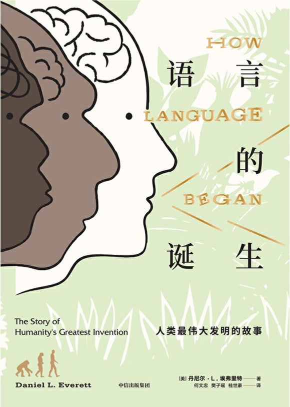 9787521711448 语言的诞生 How Language Began: The Story of Humanity's Greatest Invention | Singapore Chinese Books